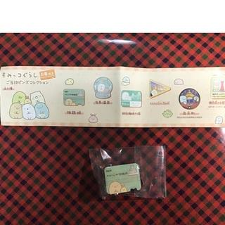 サンエックス(サンエックス)のすみっコぐらし ご当地ピンズコレクション  兵庫県(その他)