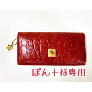 エンリココベリ(ENRICO COVERI)のENRICO COVERI 長財布(財布)