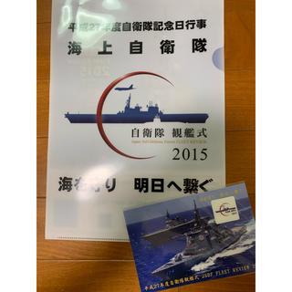 2015年 自衛隊観艦式 クリアファイル ポストカード(非売品)(その他)