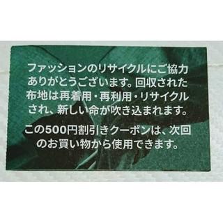 エイチアンドエム(H&M)の【クーポン利用】H&M  エイチアンドエム 割引券 クーポン 3枚(ショッピング)