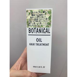 ボタニスト(BOTANIST)のBOTANIST ボタニカル ヘアオイル 100ml(オイル/美容液)