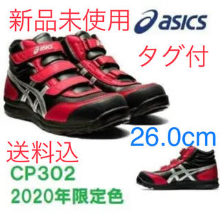 asics - 値下げ!新品未使用【送料込】ASICS 安全靴 CP302 限定 26.0cm
