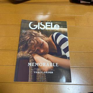 シュフトセイカツシャ(主婦と生活社)のジゼル 9月 雑誌 GISELE (ファッション)