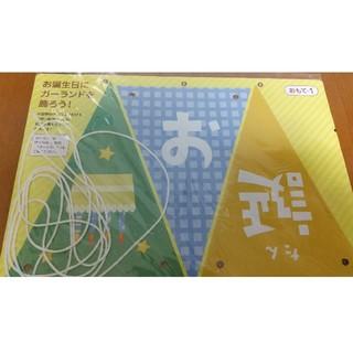 エヌティティドコモ(NTTdocomo)のdocomoの付録 誕生日の飾り(その他)
