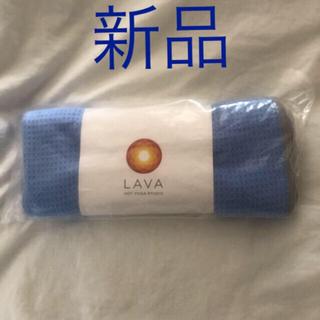 LAVAヨガラグ スカイグレ-&エッセンシャルバーム2個(ヨガ)