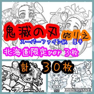 鬼滅の刃 ぬりえ 塗り絵 スーパーファイン紙 30枚セット1(その他)