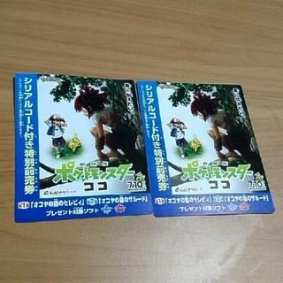 ポケモン(ポケモン)の劇場版ポケットモンスター ココ ムビチケカード ジュニア券 2枚セット(邦画)