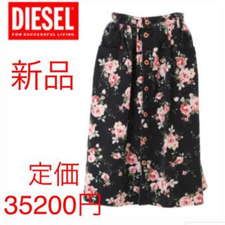 ディーゼル(DIESEL)のDIESEL ディーゼル レディーススカート(ひざ丈スカート)