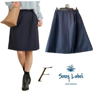 サニーレーベル(Sonny Label)の【新品未使用タグ付】Sonnylabelフロントタック台形スカート(ひざ丈スカート)