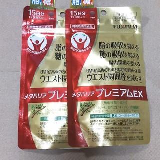 フジフイルム(富士フイルム)のメタバリア プレミアムEX  15日分✕2袋セット(その他)