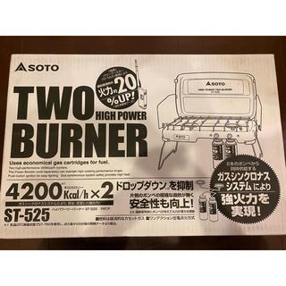 シンフジパートナー(新富士バーナー)の新富士 ソト SOTO ハイパワー2バーナー ST-525(ストーブ/コンロ)