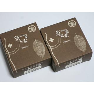 ソウカモッカ(草花木果)の草花木果 洗顔 石けん (どくだみ) 100g×2個セット 石鹸 キナリ(洗顔料)