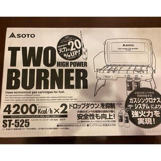 シンフジパートナー(新富士バーナー)の新富士 ソト SOTO ハイパワーツバーナー ST-525(ストーブ/コンロ)