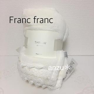 フランフラン(Francfranc)のフランフラン  スロー 膝掛け*アイボリー(毛布)