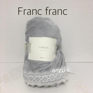 フランフラン(Francfranc)のフランフラン  スロー 膝掛け *ライトグレー(毛布)