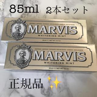マービス(MARVIS)のMARVIS  マービス 歯磨き粉 新品未開封 85ml   (歯磨き粉)