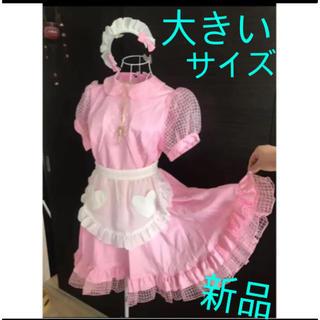 メイド服★コスプレ 大きいサイズ(衣装一式)