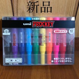 ミツビシエンピツ(三菱鉛筆)の水性顔料マーカー プロッキー 10色(ペン/マーカー)