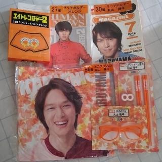 カンジャニエイト(関ジャニ∞)の丸山隆平 グッズ セット(男性タレント)