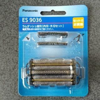 パナソニック(Panasonic)のパナソニック ラムダッシュ 5枚刃 替刃 内刃・外刃セット ES9036(メンズシェーバー)