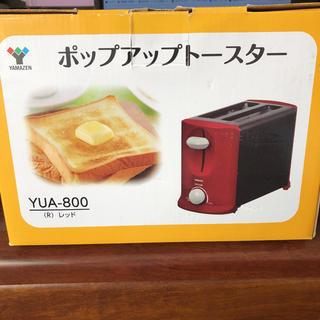ヤマゼン(山善)のYAMAZEN YUA-800(R) ポップアップトースター(調理機器)