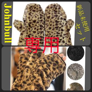ドゥーズィエムクラス(DEUXIEME CLASSE)の新品 ジョンブル JOHNBULL フリース手袋&ハンドウォーマーのセット (手袋)