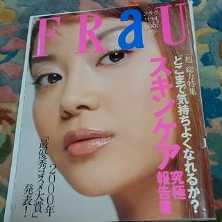 コウダンシャ(講談社)のFRaU フラウ 2000年11月14日号(美容)