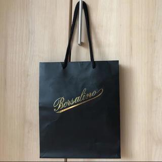 ボルサリーノ(Borsalino)のボルサリーノ 紙袋 ショッパー  ☆最安値☆ 高級帽子(ハット)