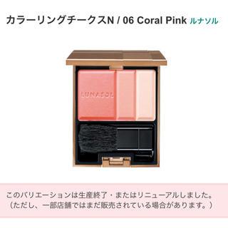LUNASOL - ルナソル カラーリングチークスN / 06 Coral Pink(廃盤)