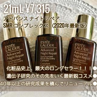 Estee Lauder - 【コフレサイズ3個】新製品 アドバンスナイトリペア SMRコンプレックス 最新版