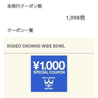 ロデオクラウンズワイドボウル(RODEO CROWNS WIDE BOWL)のRODEO CROWNSあれこれ(ナイロンジャケット)