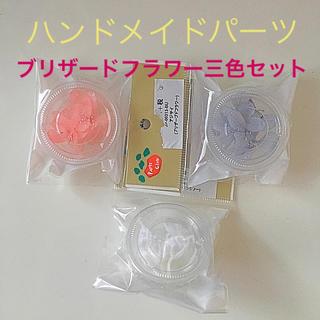 キワセイサクジョ(貴和製作所)のハンドメイドパーツ(各種パーツ)