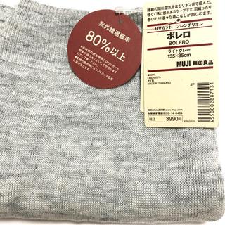 ムジルシリョウヒン(MUJI (無印良品))の無印良品 UVカット フレンチリネン ボレロ ライトグレー(ボレロ)