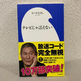 ショウガクカン(小学館)の(新品)テレビじゃ言えない(文学/小説)