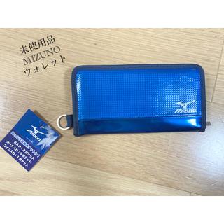 ミズノ(MIZUNO)の未使用品 MIZUNO  ウォレットロング ブルー(長財布)
