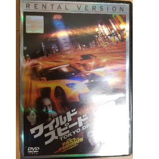 ユニバーサルエンターテインメント(UNIVERSAL ENTERTAINMENT)のワイルドスピードX3 Tokyo Drift(外国映画)