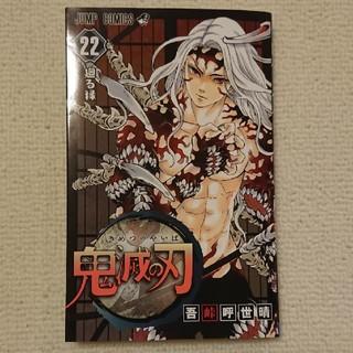 鬼滅の刃 22巻 (少年漫画)