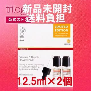 trilogy - トリロジーTrilogy ビタミンC美容液Cブースター トリートメント2個セット