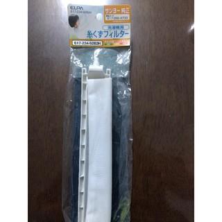 サンヨー(SANYO)の■未使用 サンヨー洗濯機用糸くずフィルター 617-234-9282H(洗濯機)
