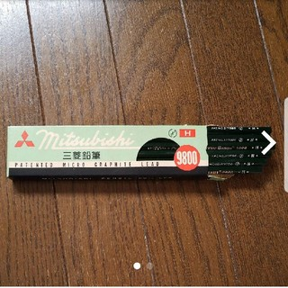 ミツビシエンピツ(三菱鉛筆)の事務用品鉛筆 9800 H(鉛筆)