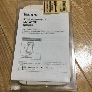 ムジルシリョウヒン(MUJI (無印良品))の無印良品 スマートフォン用防水ケース (モバイルケース/カバー)