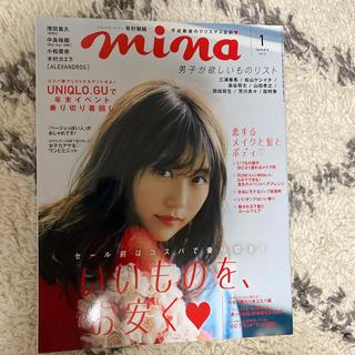 シュフトセイカツシャ(主婦と生活社)のmina (ミーナ) 2019年 01月号(その他)