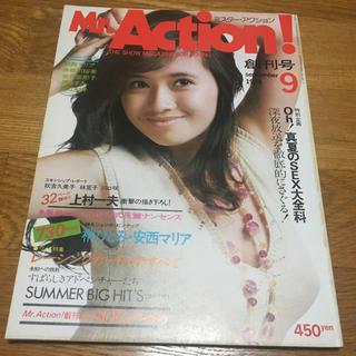 小学館 - Mr.Action!(ミスターアクション)1974年9月1日号