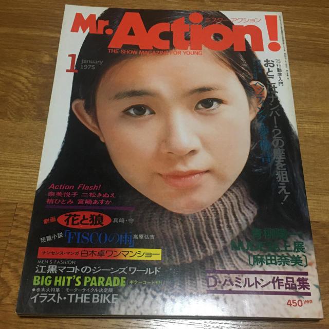 小学館(ショウガクカン)のMr.Action!(ミスターアクション)1975年1月1日号 エンタメ/ホビーの雑誌(アート/エンタメ/ホビー)の商品写真