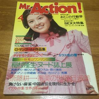 小学館 - Mr.Action!(ミスターアクション)1975年4月1日号