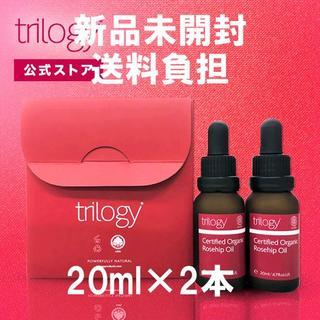 trilogy - トリロジーtrilogy ローズヒップオイル 20ml×2本【新品未開封】