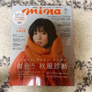 シュフトセイカツシャ(主婦と生活社)のmina (ミーナ) 2018年 11月号(その他)