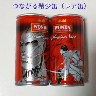 アサヒ(アサヒ)のワンダ&進撃の巨人★レア缶2種 モーニングショット(コーヒー)