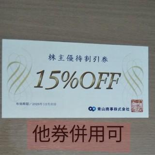 アオヤマ(青山)の青山商事 株主優待券15%OFF×1枚有効期限:2020年12月31日(ショッピング)