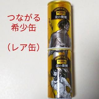 アサヒ(アサヒ)のワンダ&進撃の巨人★レア缶2種 金の微糖(コーヒー)